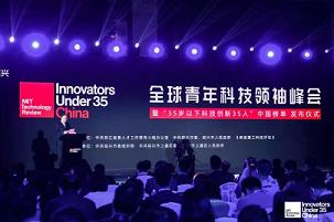 全球青年科技领袖峰会召开,揭晓中国35位青年科创人才
